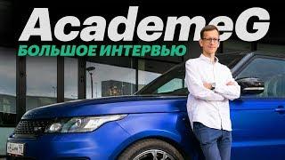 AcademeG - про Bentley Ultratank, Давидыча, деньги и власть
