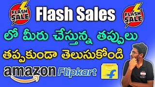 How to Buy any Mobile in Flash Sale from Amazon & Flipkart || Book Mobiles in Flash Sale  2020