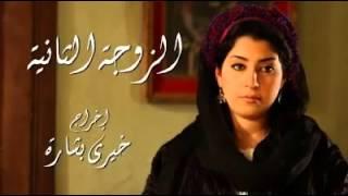 تحميل اغاني اغنية تتر مسلسل الزوجة الثانية محمد عبدالمنعم 10Youtube com MP3
