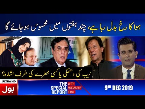 The Special Report With Mudassir Iqbal Full Episode 9th Dec 2019 BOL News