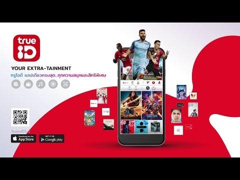 TrueID - Free Android app   AppBrain