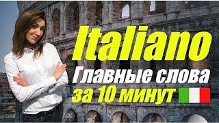 Итальянский Язык: Слова и Выражения. 30 Самых популярных.