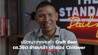 ปรัชญาจากคนทำ Craft Beer ดร วิชิต ซ้ายเกล้า เจ้าของ Chitbeer