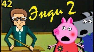 Свинка Пеппа в школе новые серии  Вернулся злой учитель и поставил 2  42 серия
