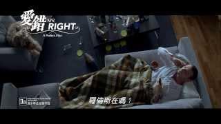 愛錯Mr. Right電影劇照1