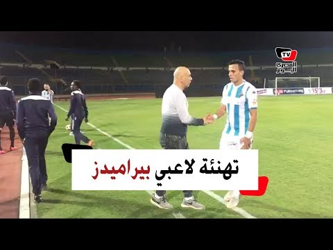 حسام حسن يهنئ لاعبي بيراميدز ويؤازر لاعبي «الحرس» عقب انتهاء المباراة