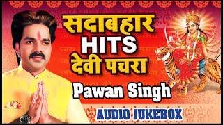 Pawan Singh Audio Jukebox Hits Devi Geet Wave Bhakti