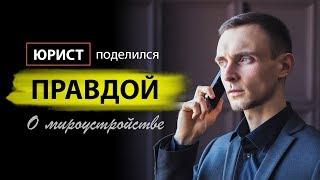 Законы РФ можно не соблюдать (при определённых условиях) - YouTube