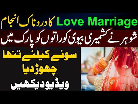 پسند کی شادی کا انجام ،شوہر نے بیوی کو رات اکیلے پارک میں چھوڑ دیا :ویڈیو دیکھیں