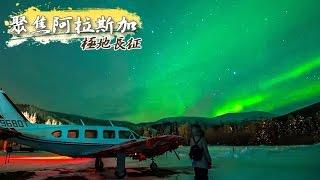 極地長征 - 聚焦阿拉斯加《聚焦全世界》第27期