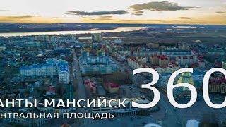 Ханты-Мансийск. (VR360 панорамное видео)