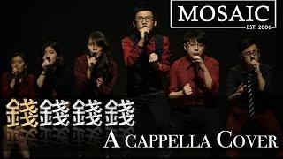 錢錢錢錢 (原唱:古巨基) A cappella cover - MosaicHK Annual Concert 2016