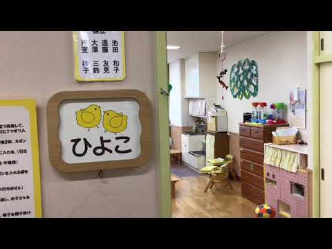 Kitamachi Nursery School