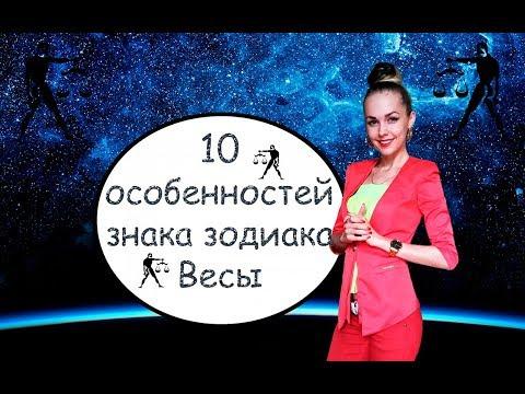 10 особенностей знака зодиака ВЕСЫ.