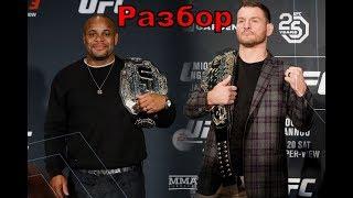 UFC 226: Дэниель Кормье против Стипе Миочича - Разбор