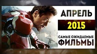 Самые Ожидаемые Фильмы 2015: АПРЕЛЬ