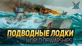 ПОДВОДНЫЕ ЛОДКИ ◆ World of Warships