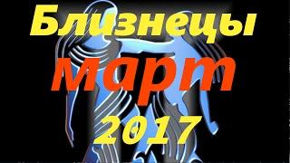 Гороскоп на март 2017 года для Близнецов