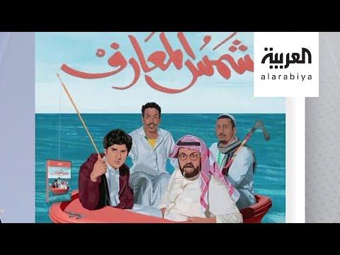 العرب اليوم - شاهد: الفيلم السعودي الطويل شمس المعارف يصل للسينما وأبطاله يكشفون التفاصيل