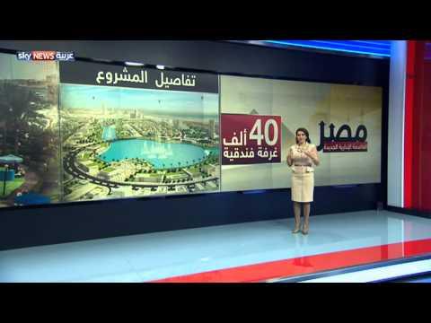 مشروع العاصمة الجديدة في مصر