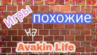 Похожие игры на Avakin Life 🤗