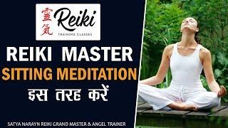 Reiki Master को Sitting Meditation कैसे करना है ? Sitting Meditation  BY - Satya Narayan