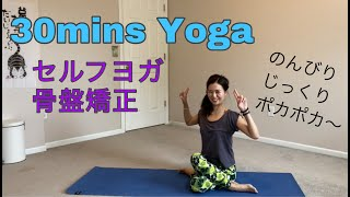 30mins Yoga —Fix Your Posture 骨盤・姿勢矯正