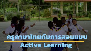 ครูภาษาไทยกับการสอนแบบ Active Learning