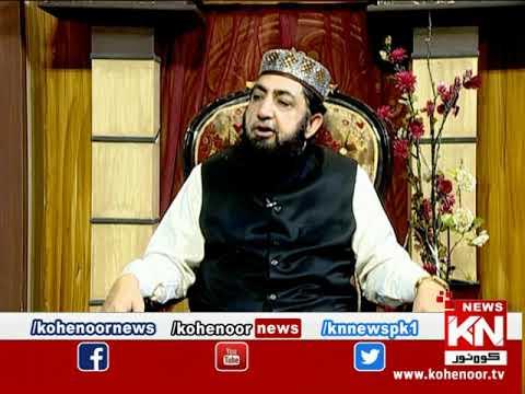 Istakhara 17 May 2020 | Kohenoor News Pakistan