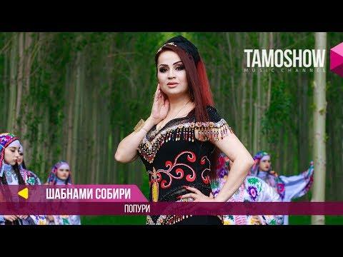Шабнами Собири - Попури (Клипхои Точики 2017)