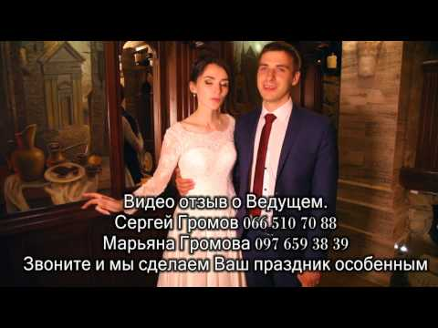 Сергей Громов, відео 5