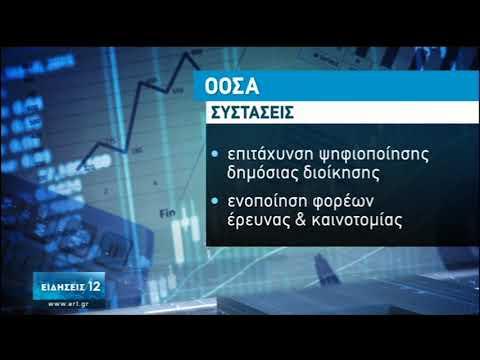 ΟΟΣΑ για Ελλάδα | Επείγουσα μείωση των κόκκινων δανείων | 22/07/2020 | ΕΡΤ
