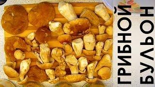012. Рецепт приготовления шикарного грибного бульона, проверенный годами