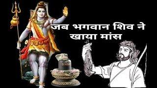 जब भगवान शिव ने खाया मांस ।