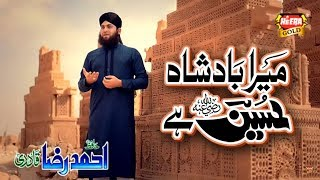 Hafiz Ahmed Raza Qadri   Mera Badshah Hussain Hai   Soulfull Kalam