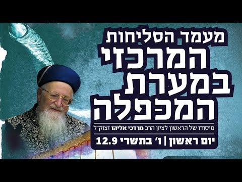 🚨 דרמה בדרום הארץ: 🔥 עצרת תפילה וסליחות בהשתתפות גדולי ישראל ממערת המכפלה!