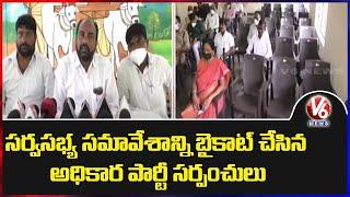 TRS Sarpanches Boycotts Mandal Sarva Sabya Samavesam | Warangal