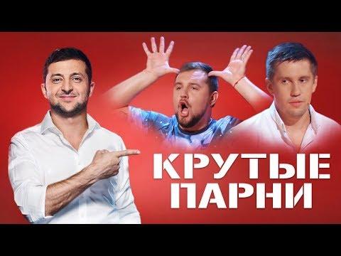 Фото Зеленский ржал ДО СЛЕЗ  Крутые парни порвали комиков и зал!