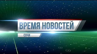 Время новостей Сочи на maks-portal.ru (эфир от 14.12.18)