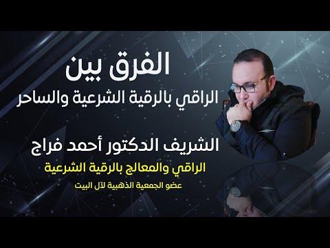 الفرق بين الراقي بالرقية الشرعية والساحر ؟!