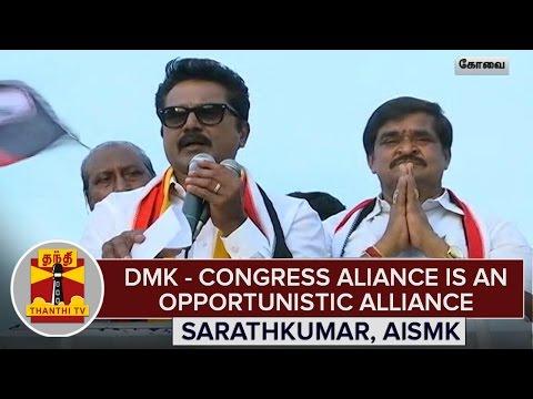 TN-Elections-2016--DMK--Congress-Alliance-is-an-Opportunistic-Alliance--Sarathkumar-AISMK