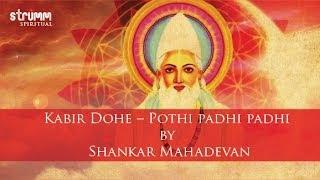 Kabir Dohe Pothi padhi padhi by Shankar   - YouTube
