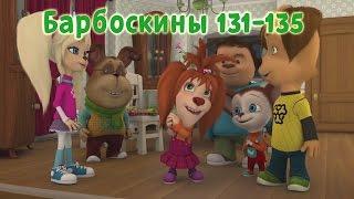 Барбоскины - 131-135 серии