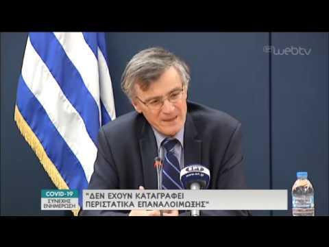 Σ.Τσιόδρας : Πληροφορίες για τον Κορονοϊό | 01/05/2020 | ΕΡΤ