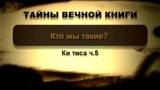 Кто мы такие? Ки тиса, передача 5