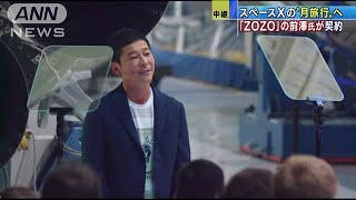 ZOZOTOWNの前澤友作氏民間人初の月周回旅行へ18/09/18