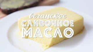 Веганское сливочное масло | Рецепт