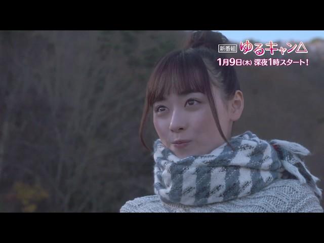 木ドラ25 ゆるキャン△