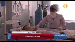 15-летнему Улану срочно нужна кровь для переливания