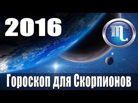 Гороскоп для 2016: Скорпион (Знак Зодиака 24 октября - 22 ноября)